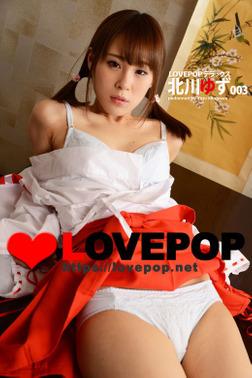 LOVEPOP デラックス 北川ゆず 003-電子書籍