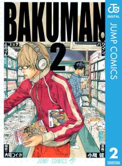 バクマン。 モノクロ版 2-電子書籍