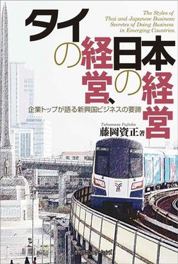 タイの経営、日本の経営 企業トップが語る新興国ビジネスの要諦-電子書籍
