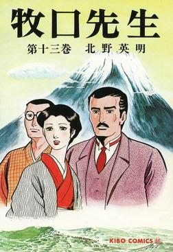 牧口先生 (13)-電子書籍
