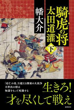 騎虎の将 太田道灌 下-電子書籍
