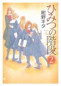 ひみつの階段2【電子限定特典ペーパー収録版】