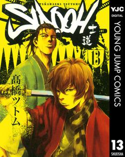 SIDOOH―士道― 13-電子書籍