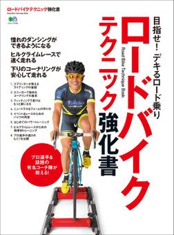 ロードバイク テクニック強化書-電子書籍