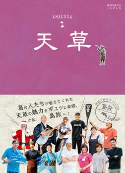 島旅 05 天草-電子書籍