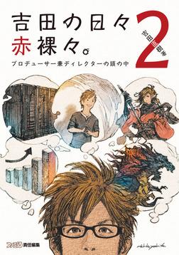 吉田の日々赤裸々。2 プロデューサー兼ディレクターの頭の中-電子書籍