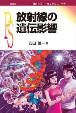 放射線の遺伝影響-電子書籍