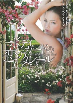 ボディガードの恋のルール-電子書籍