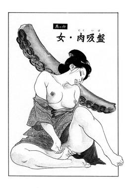 肉吸盤 (ケン月影傑作選1 話配信)-電子書籍