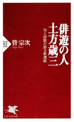 俳遊の人・土方歳三 句と詩歌が語る新選組-電子書籍