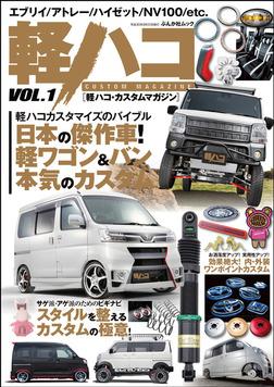 軽ハコ CUSTOM MAGAZINE VOL.1-電子書籍
