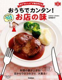 料理これ1冊!