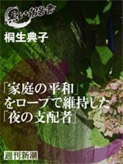 「家庭の平和」をロープで維持した「夜の支配者」-電子書籍