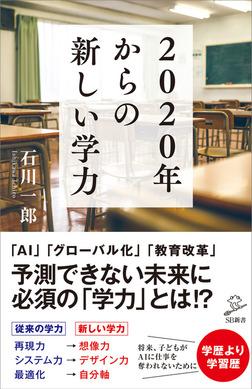 2020年からの新しい学力-電子書籍