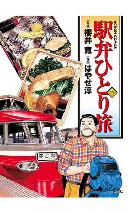 駅弁ひとり旅 : 14-電子書籍