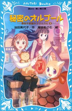 秘密のオルゴール 摩訶不思議ネコ ムスビ(1)-電子書籍