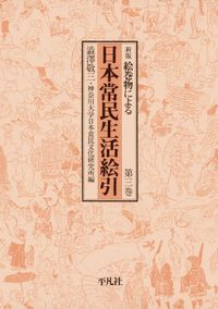 日本常民生活絵引 3