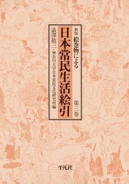 日本常民生活絵引 3-電子書籍