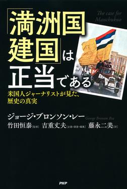 「満洲国建国」は正当である 米国人ジャーナリストが見た、歴史の真実-電子書籍