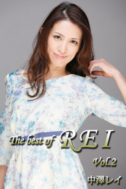 The best of REI Vol.2/ 中澤レイ-電子書籍