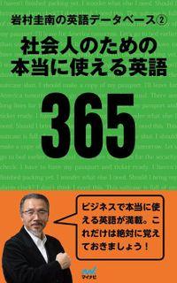 岩村圭南の英語データベース2 社会人のための本当に使える英語365