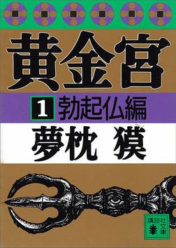 黄金宮1 勃起仏編-電子書籍