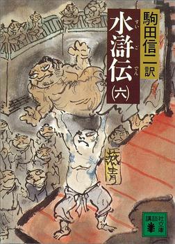 水滸伝(六)-電子書籍