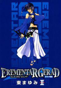 EREMENTAR GERAD -蒼空の戦旗- 2巻