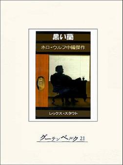 黒い蘭-電子書籍