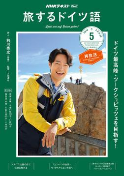 NHKテレビ 旅するドイツ語 2019年5月号-電子書籍