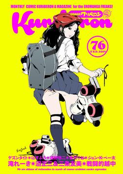 comicクリベロン Vol.76-電子書籍