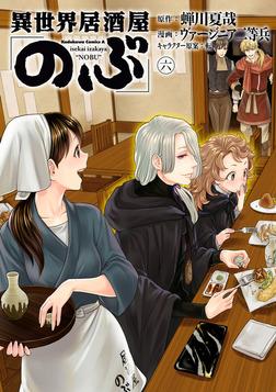 異世界居酒屋「のぶ」(6)-電子書籍