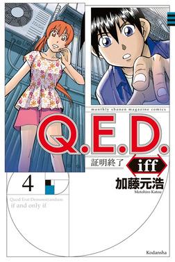 Q.E.D.iff ―証明終了―(4)-電子書籍