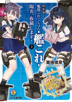 特装版 艦隊これくしょん -艦これ- 陽炎、抜錨します!3-電子書籍