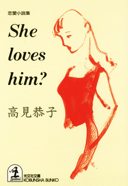 She loves him?-電子書籍