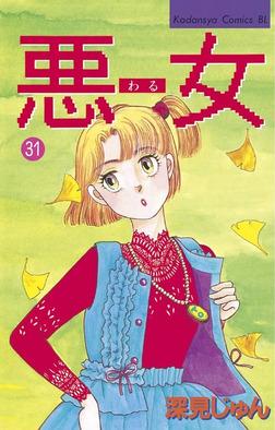 悪女(わる)(31)-電子書籍