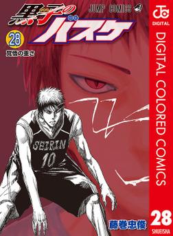 黒子のバスケ カラー版 28-電子書籍