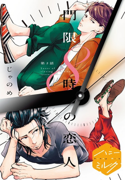 門限8時の恋人 分冊版(2)-電子書籍