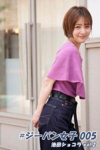 #ジーパン女子 005 池田ショコラ vol.2