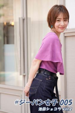 #ジーパン女子 005 池田ショコラ vol.2-電子書籍