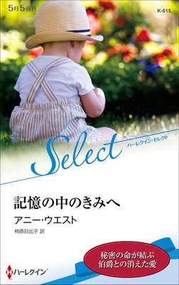 記憶の中のきみへ【ハーレクイン・セレクト版】-電子書籍