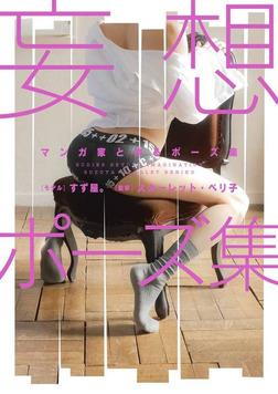 マンガ家と作るポーズ集 妄想ポーズ集[モデル:すず屋。]-電子書籍