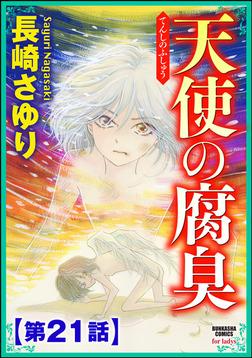 天使の腐臭(分冊版) 【第21話】-電子書籍