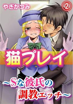 猫プレイ~Sな彼氏の調教エッチ~(2)-電子書籍