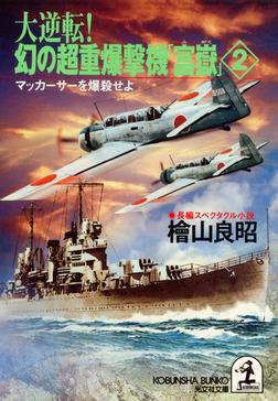 大逆転! 幻の超重爆撃機「富嶽」2~マッカーサーを爆殺せよ~-電子書籍