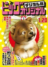 ビッグコミックオリジナル 2018年2号(2018年1月4日発売)