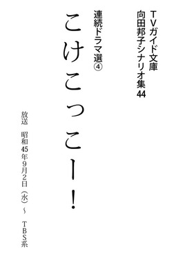 こけこっこー!-電子書籍