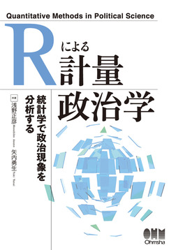 Rによる計量政治学-電子書籍
