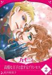 【単話売】高慢な王子と恋するプリンセス 2話