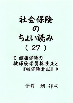 社会保険のちょい読み(27)~健康保険の被保険者資格喪失と『被保険者証』~-電子書籍